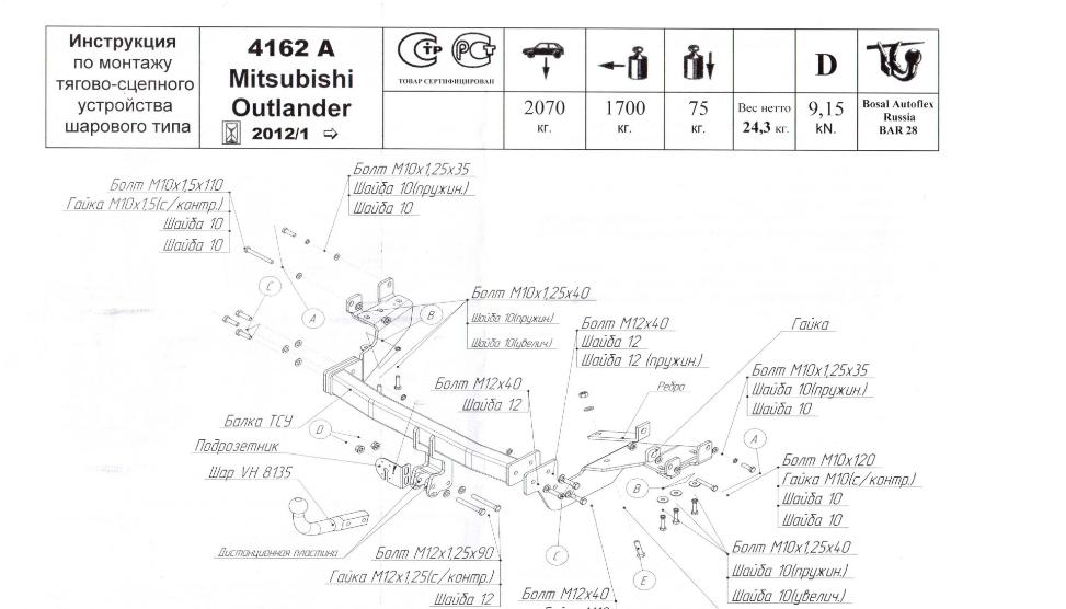 Фаркоп на аутлендер 3 схема