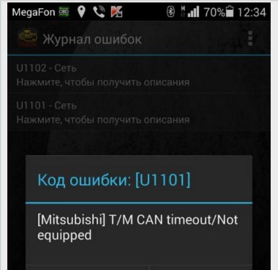 L200 Mitsubishi ошибка u1102
