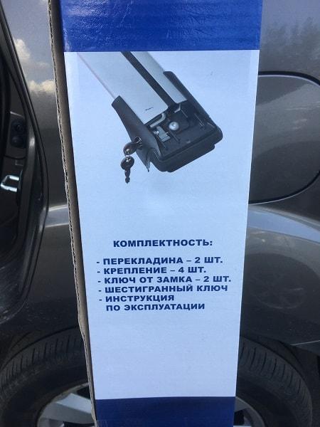 Комплект багажника с перекладинами
