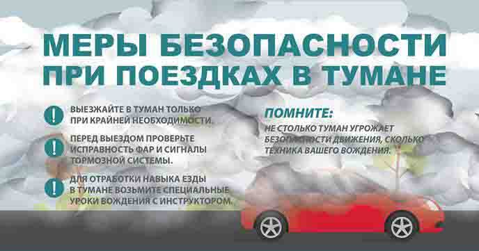 Меры предосторожности при езде в тумане